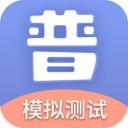 畅言普通话iOS版v3.0.1031