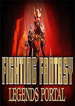战斗幻想传奇传送门(Fighting Fantasy Legends Portal)