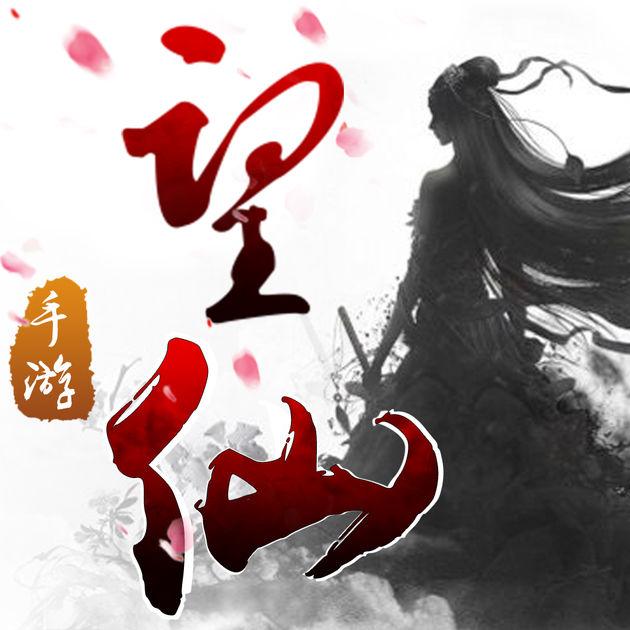 望仙手游官方版v1.25.0