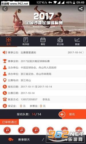 动宝足球安卓版v3.6.2截图0
