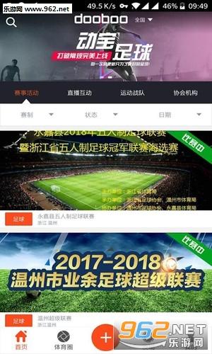 动宝足球安卓版v3.6.2截图3