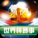 全民竞彩足球appv0.0.9