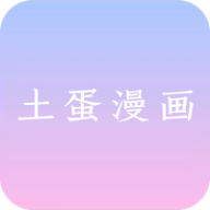 土蛋漫画手机版v1.0.0