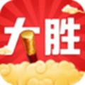 大胜福彩安卓版v2.3.7