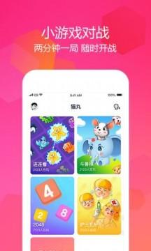 猫丸小游戏appv1.0.9截图0