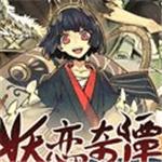 妖恋奇谭九游版v1.0.02
