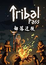 部落迁徙(Tribal Pass)