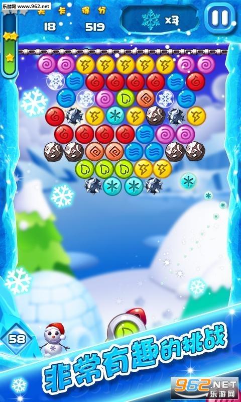 消除雪泡泡游戏v6.0.1截图0