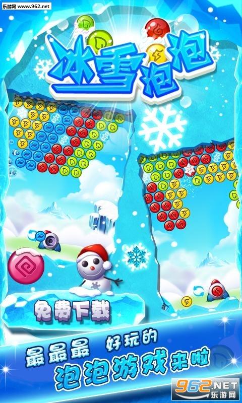 消除雪泡泡游戏v6.0.1截图1