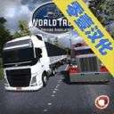 世界卡车驾驶模拟器汉化破解版