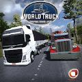 世界卡车驾驶模拟器2018破解版