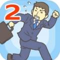 逃离公司2免广告版v1.3