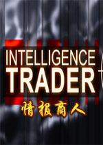 情报商人(Intelligence Trader)