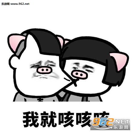 我们一起学猪叫表情红包一半的只有表情包图片
