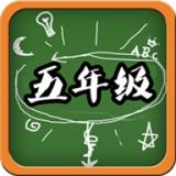 五年级语文安卓版v1.0