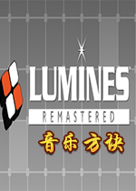 音乐方块(LUMINES REMASTERED)