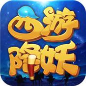 西游降妖苹果版v1.0.1
