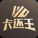 卡还王官方正版v1.2.8