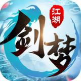 剑梦江湖苹果版v1.0