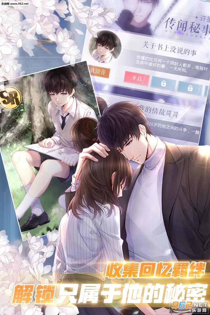 恋与制作人九游版v1.2.0615截图1