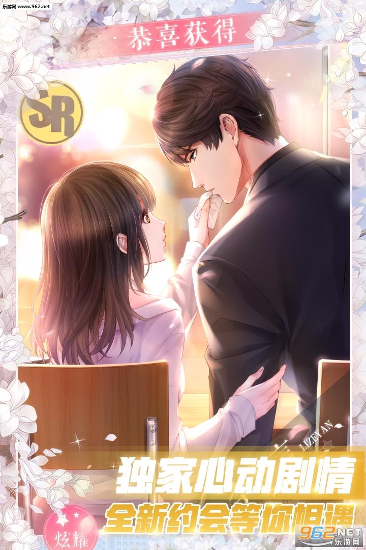 恋与制作人九游版v1.2.0615截图4