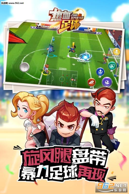 热血足球游戏安卓版v1.0.8_截图0