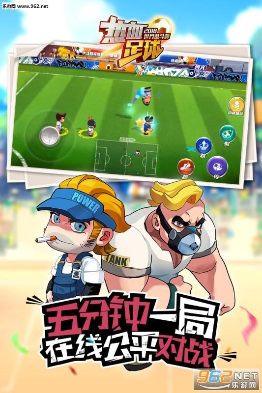 热血足球游戏安卓版v1.0.8_截图1