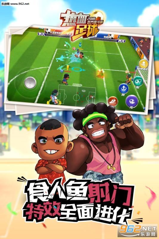 热血足球游戏安卓版v1.0.8_截图4