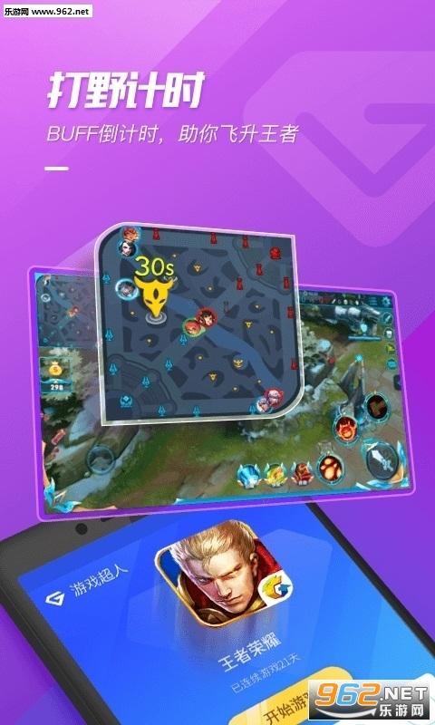 游戏超人app1.2.9官方版截图1