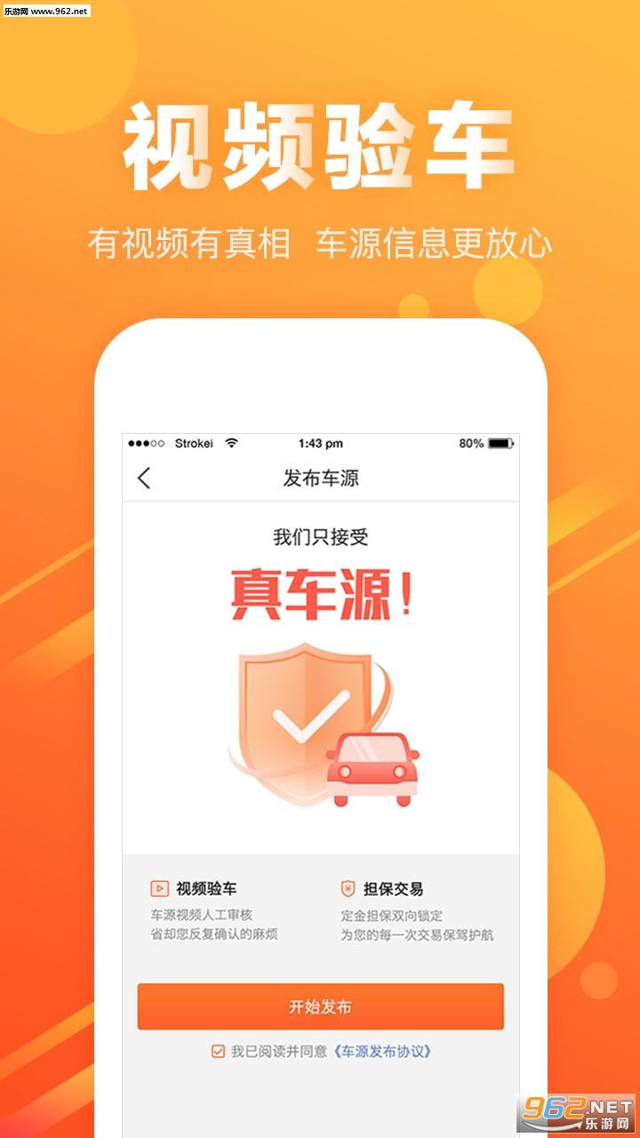 黄牛之家appv2.6.3_截图0