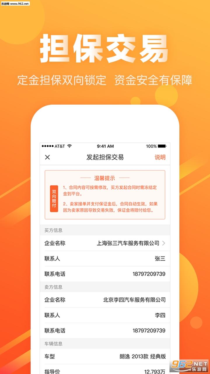 黄牛之家appv2.6.3_截图2