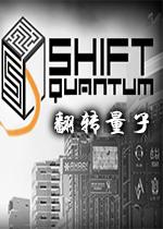 翻转量子(Shift Quantum)