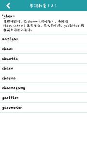 词根词缀记忆字典最新版v4.7.9_截图1