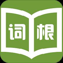词根词缀记忆字典最新版
