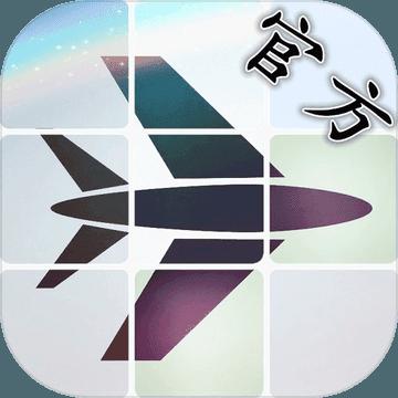 奔跑吧飞机安卓版v1.0