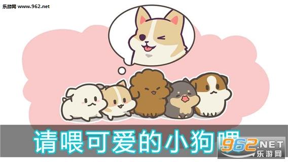 FeeDog成长小狗最新破解版v2.0.9截图1