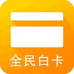 全民白卡app