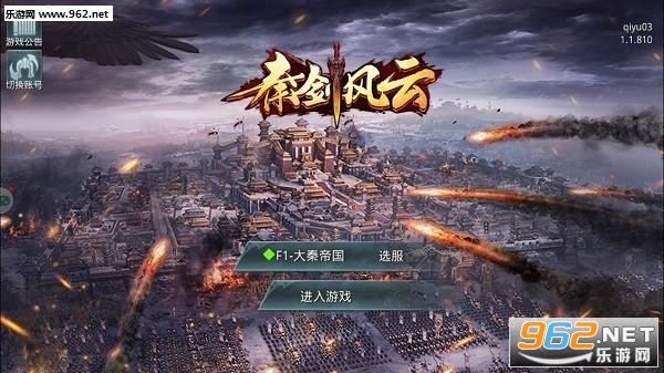 秦剑风云官方版v1.1.804手机版截图0