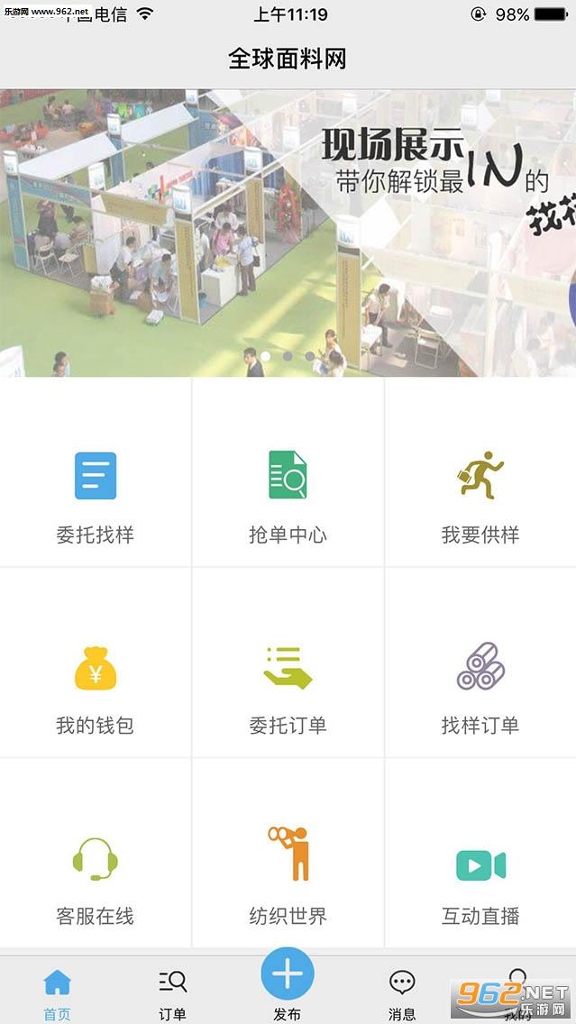 全球面料网appv1.9.71截图0
