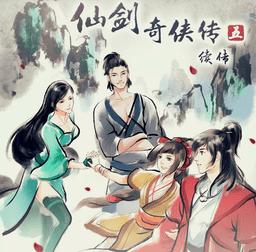 仙剑奇侠传5续传安卓版