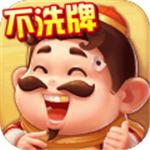 欢乐人人斗地主手机版v2.3.1