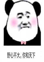 熊猫撩人情话表情包图片