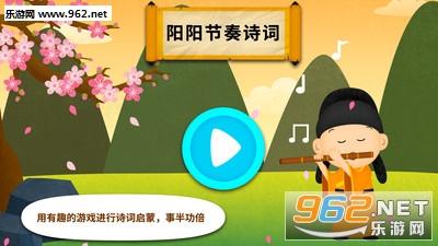 阳阳节奏诗词官方版v2.5.4.241截图0