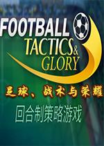 足球、战术与荣耀(Football, Tactics & Glory)