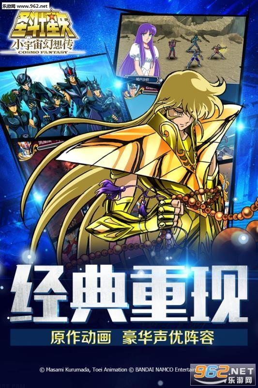 圣斗士星矢小宇宙幻想传礼包版v1.39_截图1