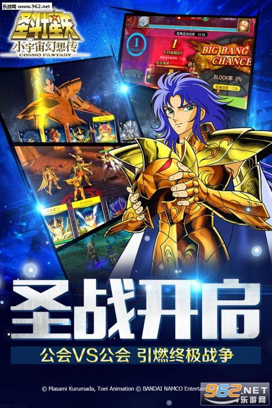 圣斗士星矢小宇宙幻想传礼包版v1.39_截图2