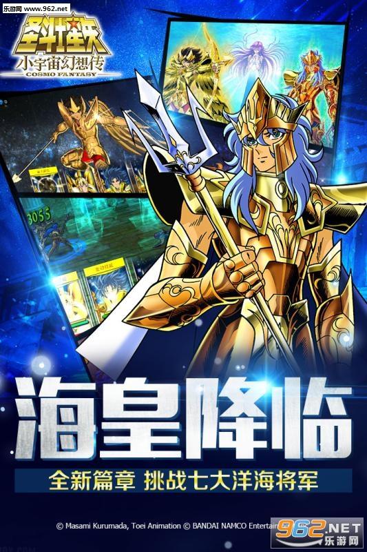 圣斗士星矢小宇宙幻想传礼包版v1.39_截图3