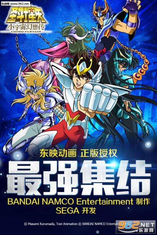 圣斗士星矢小宇宙幻想传礼包版v1.39_截图4