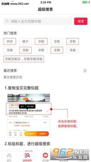 惠赚联盟安卓版v2.0.0_截图
