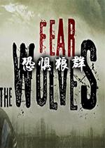 恐惧狼群(Fear The Wolves)